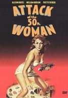 Атака 50-футовой женщины (1958)