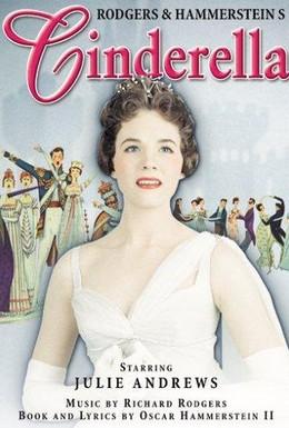 Постер фильма Золушка (1957)