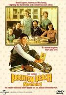 Воспоминания о Брайтон Бич (1986)