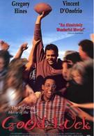 Желаю удачи (1996)
