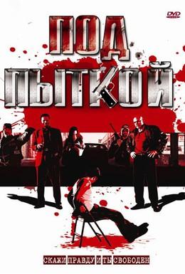 Постер фильма Под пыткой (2008)