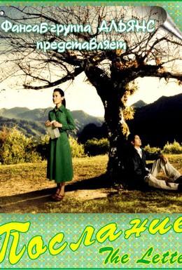 Постер фильма Послание (2004)