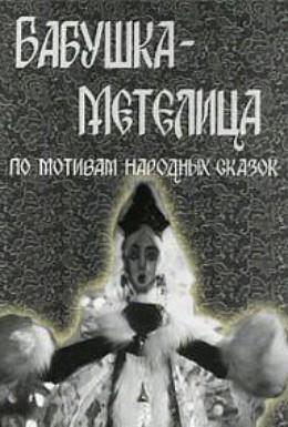 Постер фильма Бабушка Метелица (1971)