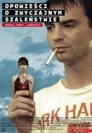 Хроники обыкновенного безумия (2005)
