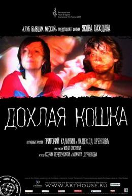 Постер фильма Дохлая кошка (2008)