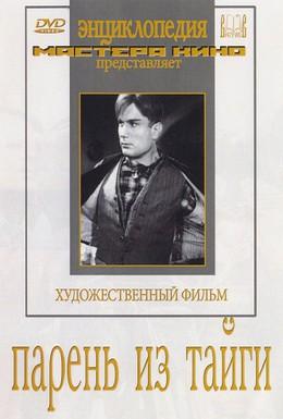 Постер фильма Парень из тайги (1941)