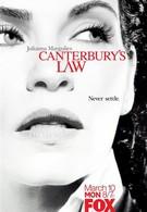 Кентерберийский закон (2008)