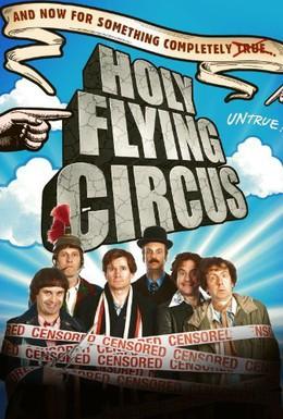 Постер фильма Священный летучий цирк (2011)