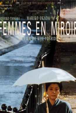Постер фильма Женщина в зеркале (2002)