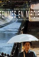 Женщина в зеркале (2002)