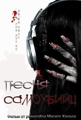 Постер фильма Суицидальная песня (2007)