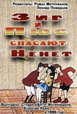Постер фильма Приключения Зига и Пюса (1996)