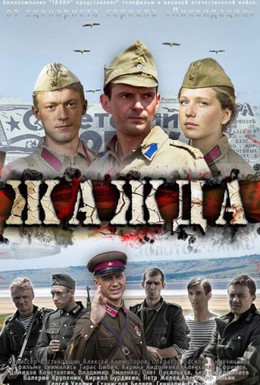 Постер фильма Жажда (2010)