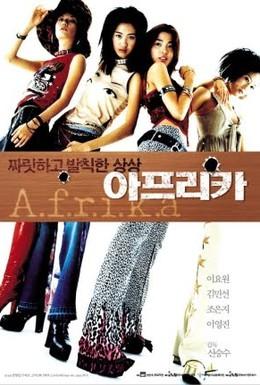 Постер фильма Африка (2002)