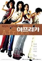 Африка (2002)