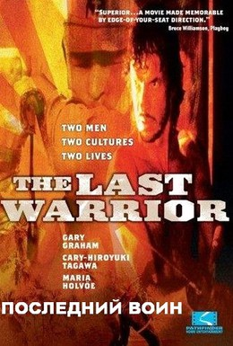 Постер фильма Последний воин (1989)