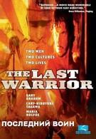 Последний воин (1989)