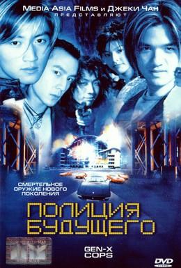 Постер фильма Полиция будущего (1999)