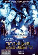 Полиция будущего (1999)
