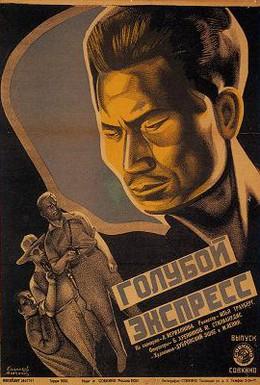 Постер фильма Голубой экспресс (1929)