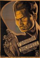 Голубой экспресс (1929)