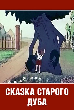 Постер фильма Сказка старого дуба (1949)