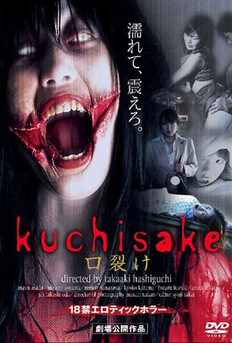 Постер фильма Женщина с разрезанным ртом (2005)