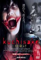 Женщина с разрезанным ртом (2005)