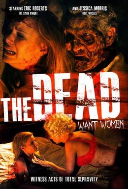 Постер фильма Мертвецы хотят женщин (2012)