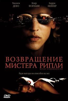 Постер фильма Возвращение мистера Рипли (2005)