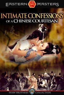 Постер фильма Интимная исповедь китайских куртизанок (1972)