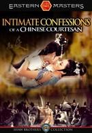 Интимная исповедь китайских куртизанок (1972)