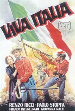 Постер фильма Да здравствует Италия! (1961)