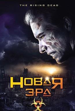 Постер фильма Новая эра (2007)