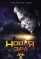 Новая эра (2007)