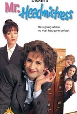Постер фильма Господин директриса (1998)