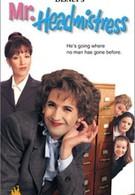 Господин директриса (1998)