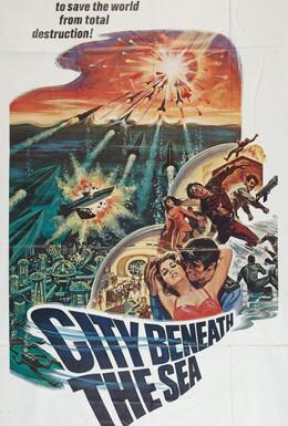 Постер фильма Город на дне моря (1971)