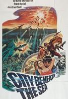Город на дне моря (1971)