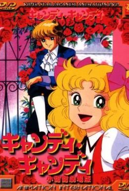 Постер фильма Кенди-Кенди – Фильм третий (1992)