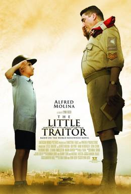Постер фильма Маленький предатель (2007)
