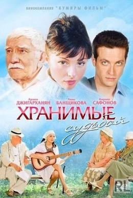 Постер фильма Хранимые судьбой (2011)