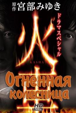 Постер фильма Огненная колесница (2011)