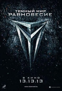 Постер фильма Тёмный мир: Равновесие (2014)