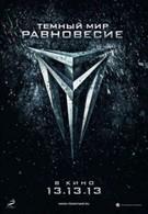 Тёмный мир: Равновесие (2014)