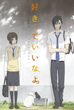 Постер фильма Скажи: Я люблю тебя (2014)