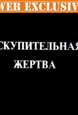 Постер фильма Искупительная жертва (1992)