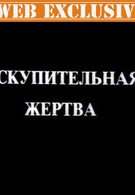 Искупительная жертва (1992)