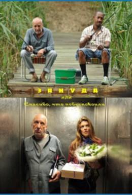 Постер фильма Спасибо, что побеспокоили (2010)