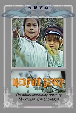 Постер фильма Щедрый вечер (1976)
